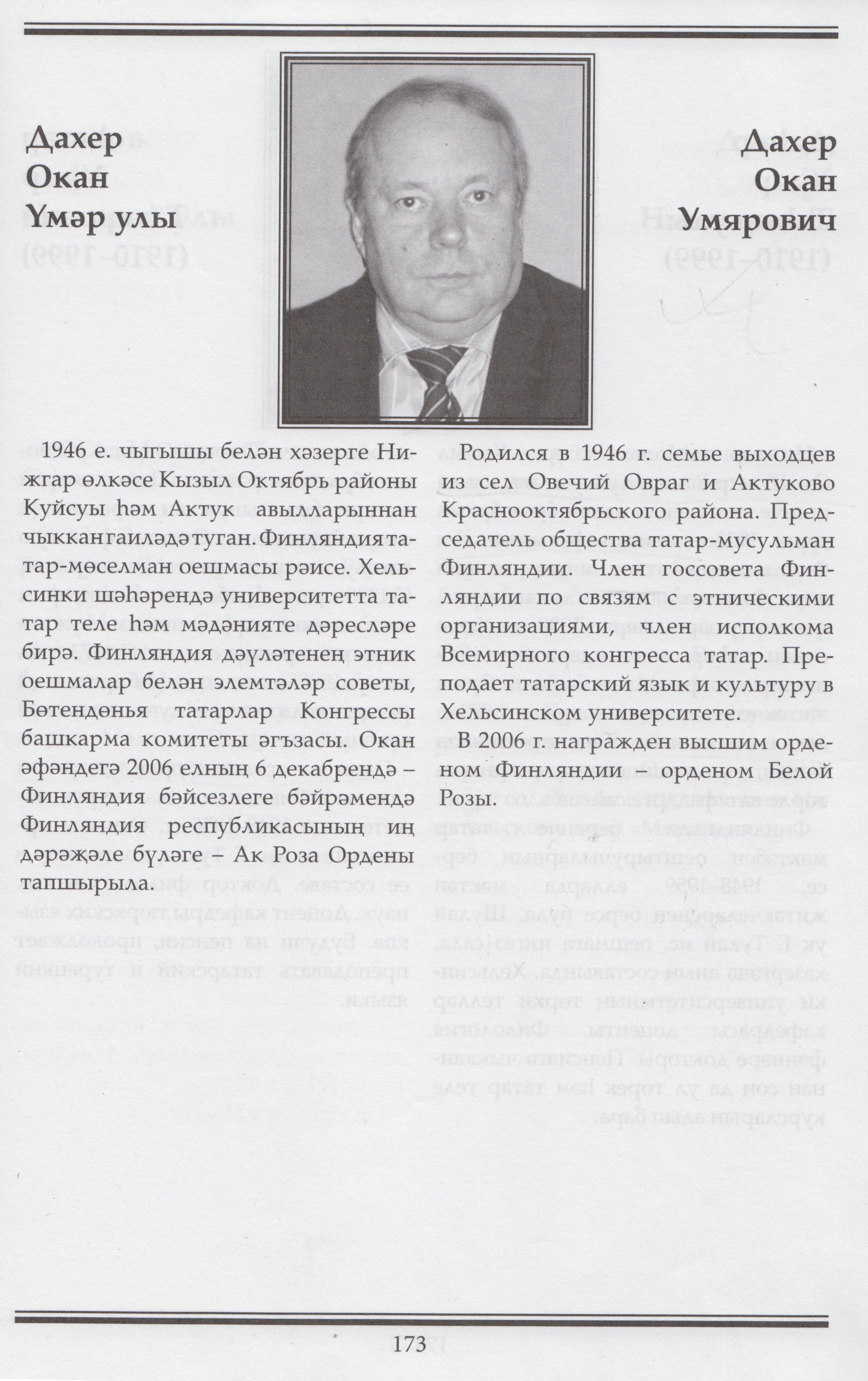 Дахер Окан Умяр улы