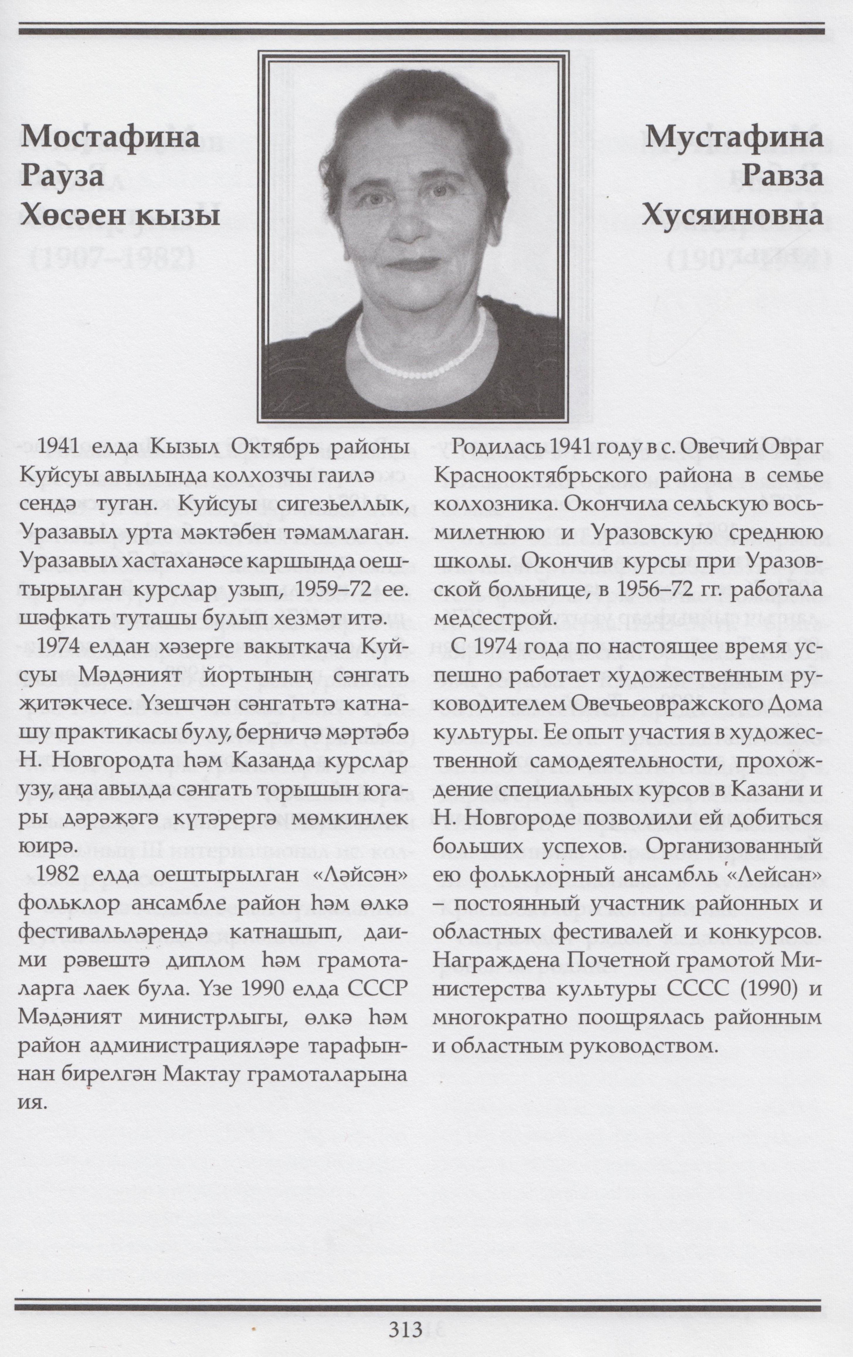 Мустафина Рауза Хусяин кызы