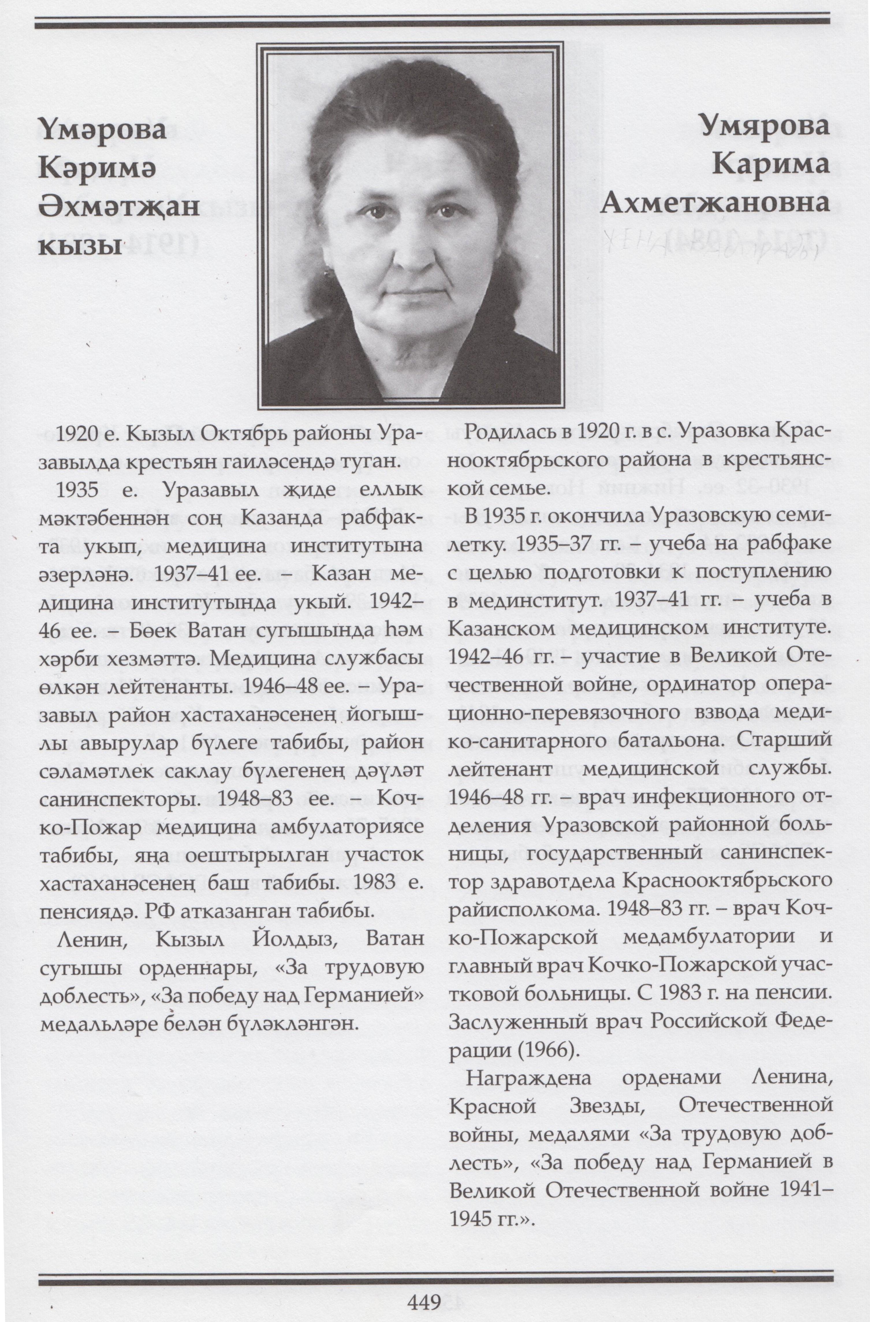 Умярова Карима Ахметжан улы